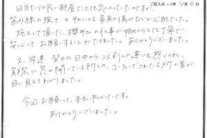 H260404菊池様コーティングブログ用